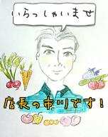 店長ブログ・野菜・果物・生育情報