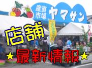 ヤマサン店舗最新情報