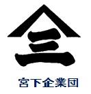 宮下企業団